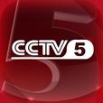 cctv5手机客户端 v2.2.2 官方安卓版
