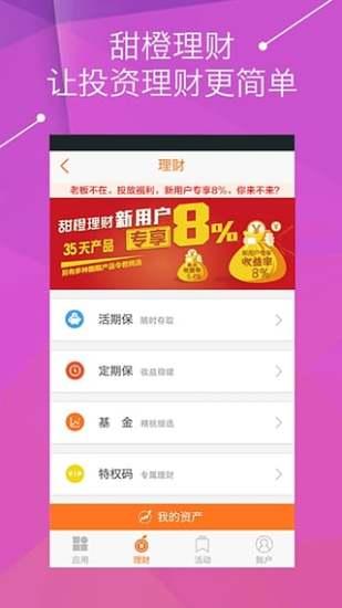 中国电信翼支付客户端