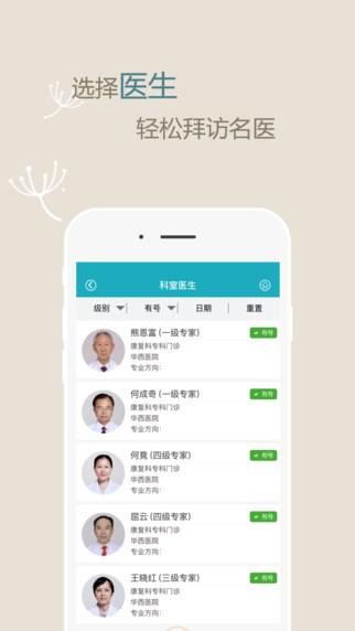 华西医院挂号app