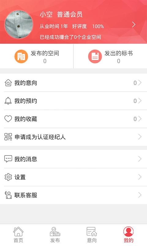 空�g家app