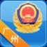 广州警民通app v5.0.1 安卓版
