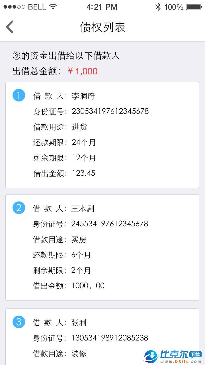 玖富�X包app