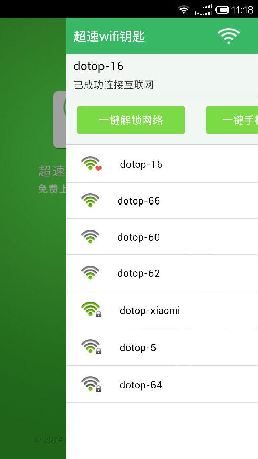 超速WiFi万能钥匙