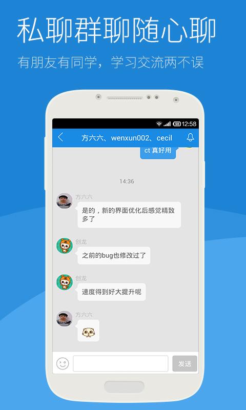沪江CCTalk手机版