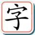 宝宝学汉字app v4.0 安卓版