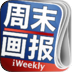 iWeekly 周末����app
