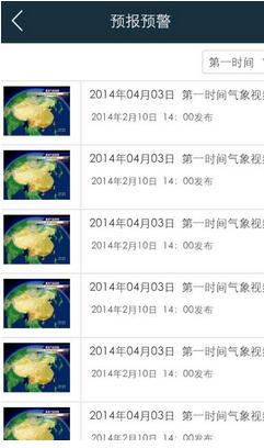 临沂天气通下载 1010 安卓版 比克尔下载