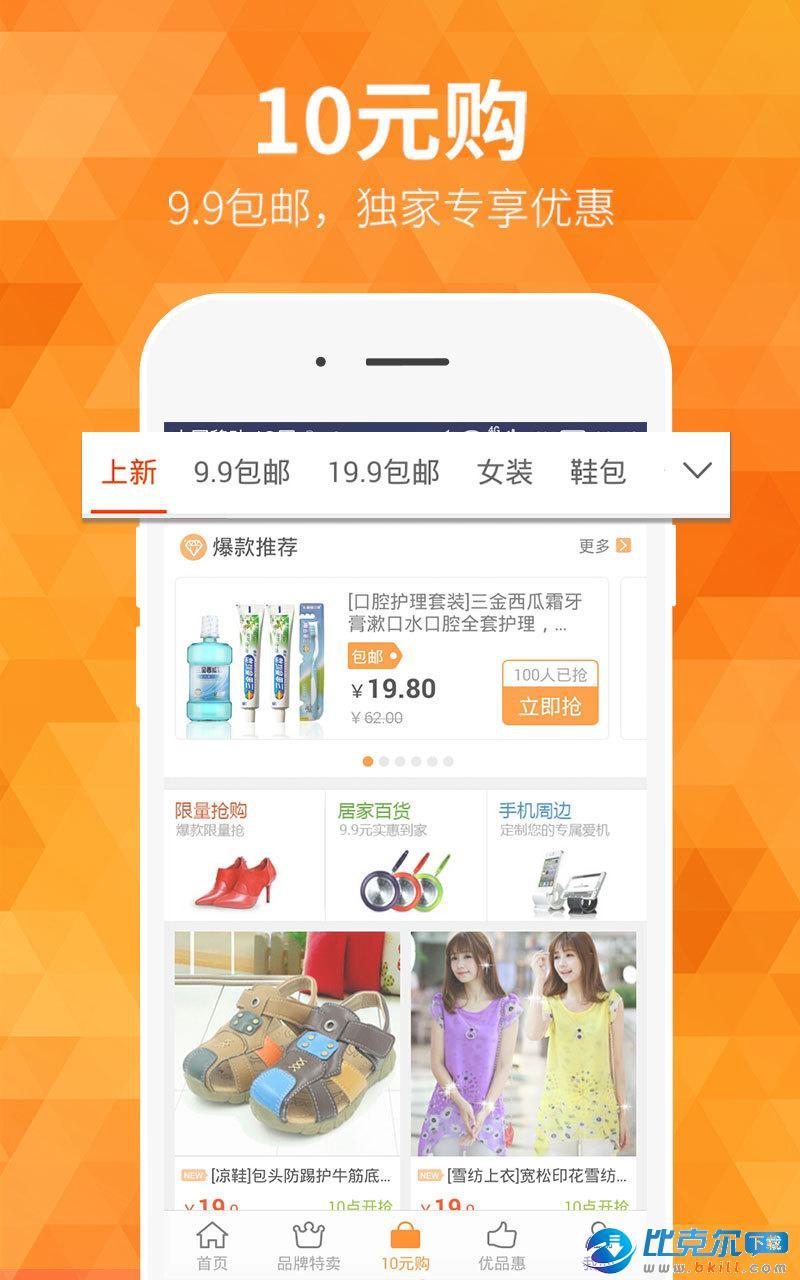 米折网女装9.9包邮app