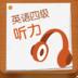 英�Z四��力app