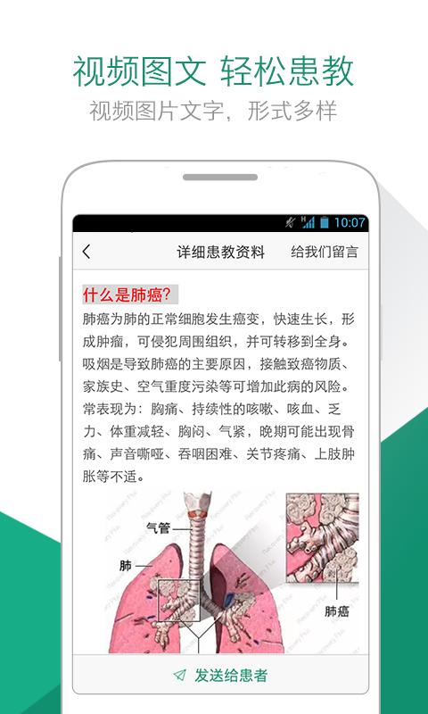 术康医生app