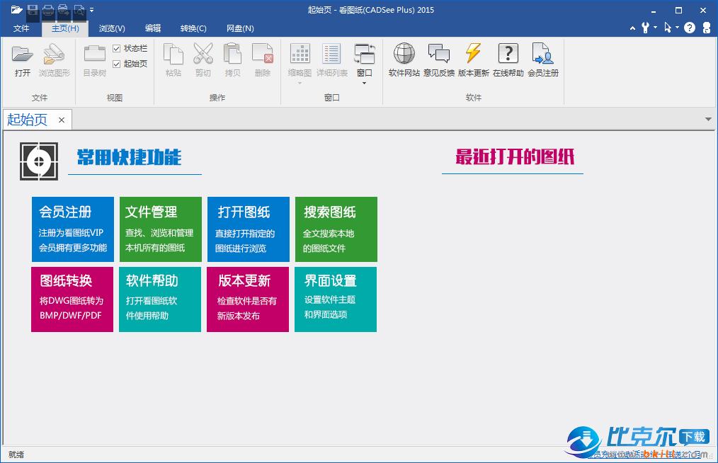 看图纸软件(CADSee Plus)