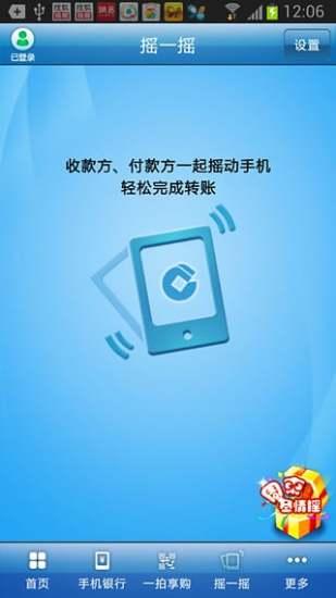 建行手机银行客户端