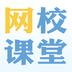 网校课堂手机客户端 v5.7 官网安卓版