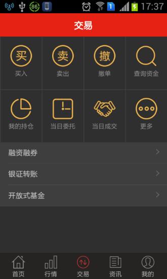五矿证券手机版