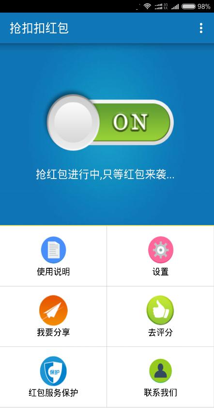抢QQ红包软件