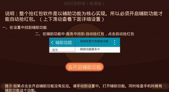 QQ红包秒抢软件