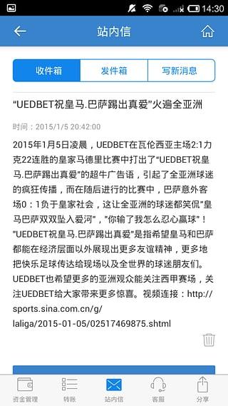 uedbet安卓客户端