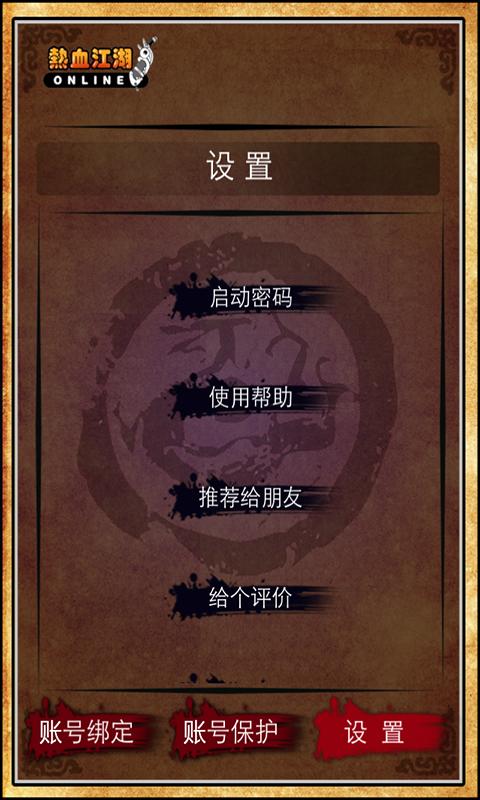 热血江湖手机密保app 热血江湖手机密保下载 v2.0 安卓版 比克尔下载图片