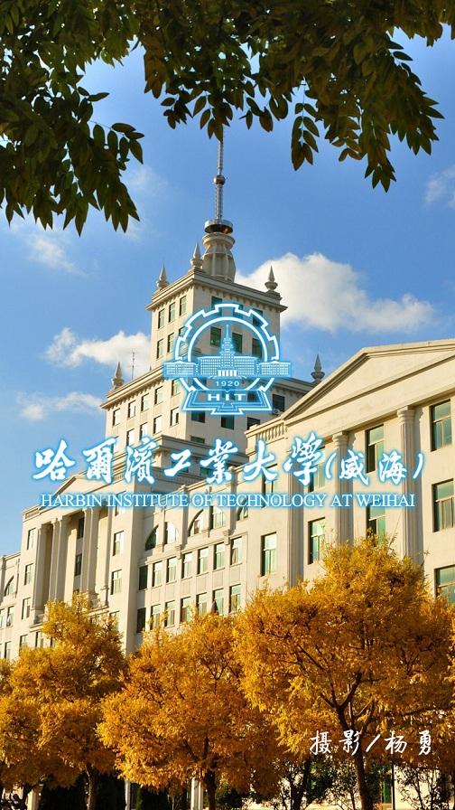 哈尔滨工业大学鸟瞰图-哈工大威海app图片