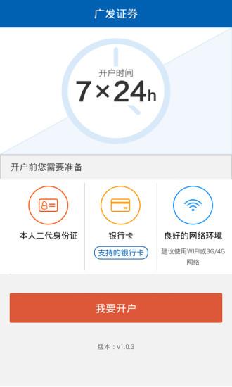 广发证券开户app