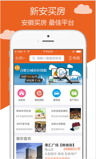 新安买房app