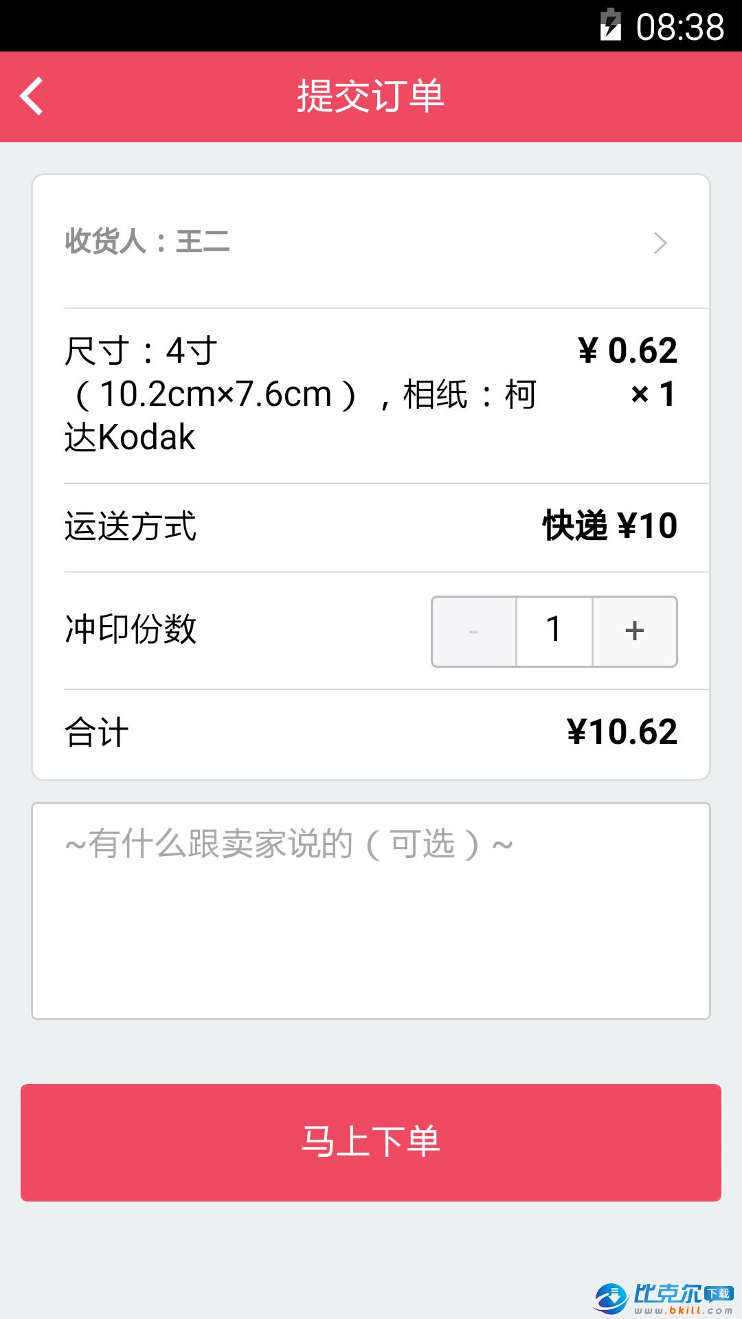 我的�_印app