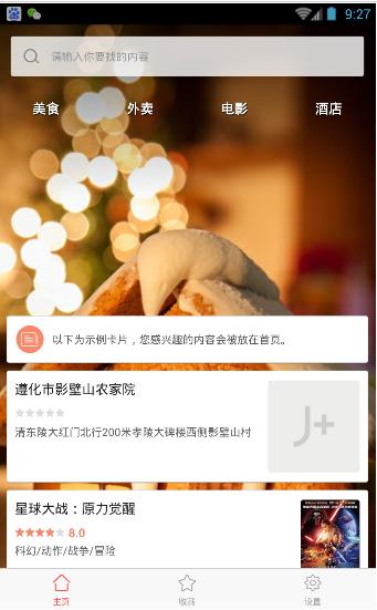 聚彩生活app