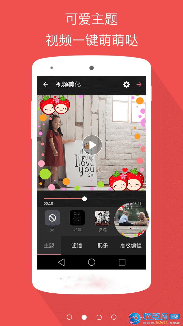 手机视频编辑大师app