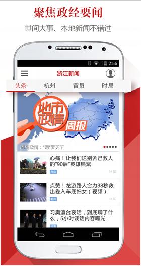浙江在�app