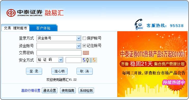 中泰�C券融易�R新版