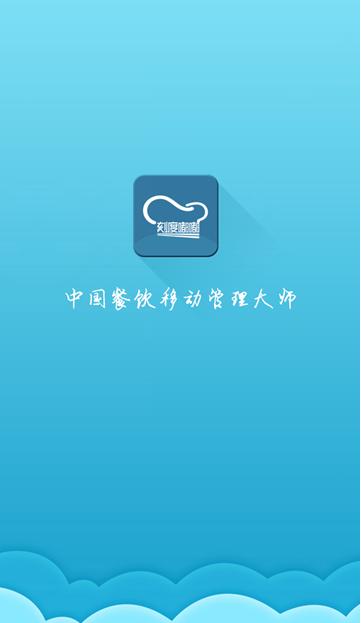 刻度嘟嘟官网app
