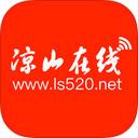 凉山在线app v3.1.0 安卓版