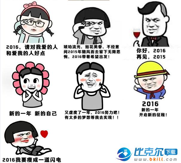 暴漫2016新年qq表情包 7枚表情图片