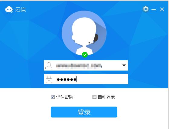 苏宁云信电脑版