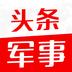 头条军事app v2.5.1 安卓版