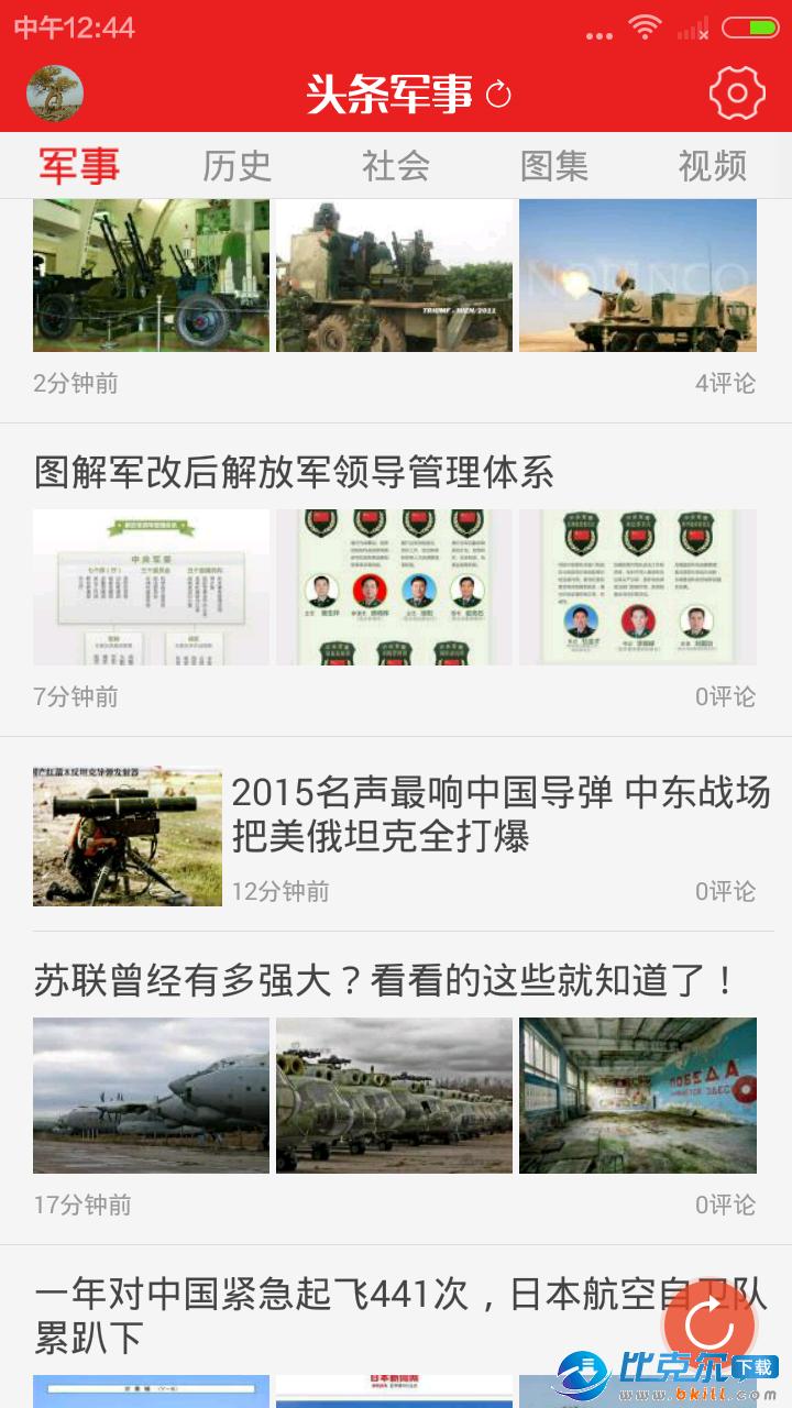 头条军事app