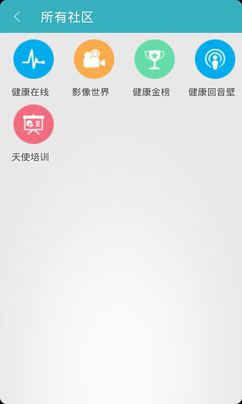 天使在线app
