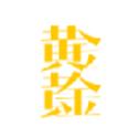 黄金黄金app v2.0.5 安卓版