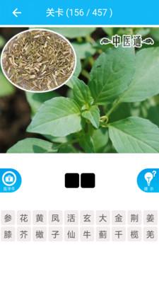 中医通app