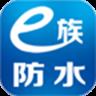 e族防水 v1.1.1 安卓版