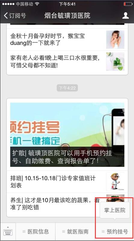 烟台毓璜顶医院app