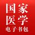 国家医学电子书包app v3.3.2 安卓版