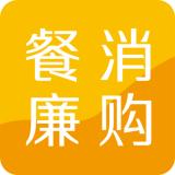 餐消廉购 v1.1.0 安卓版