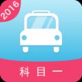 2016驾照考试科目一模拟试题 v2.8.1 安卓版