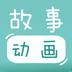 宝宝故事动画 v1.0 安卓版