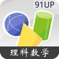 数学知识手册 v1.6 安卓版