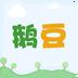 鹅豆 v1.0.1 安卓版