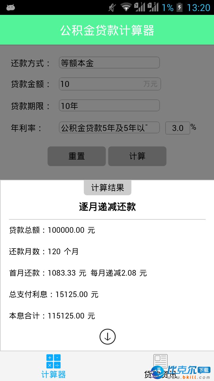 公积金贷款计算器2016 v1.2.0 安卓版