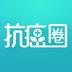 抗癌圏  v1.2 安卓版