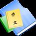 高考作文素材 v5.3.1 安卓版